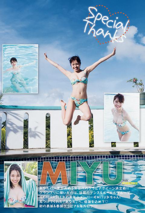 MIYU120.jpg
