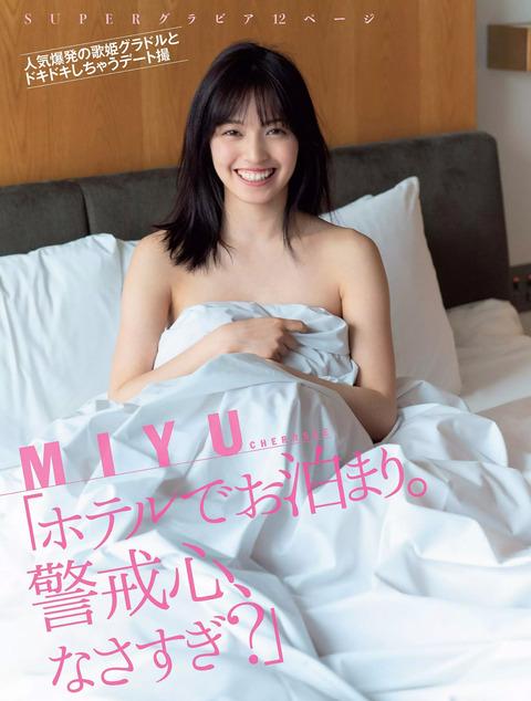 MIYU66.jpg