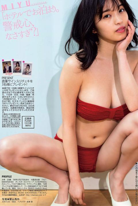 MIYU75.jpg