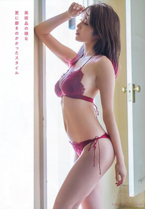 MIYU8.jpg
