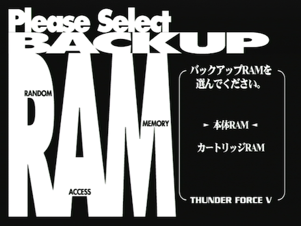 バックアップRAM選択画面s