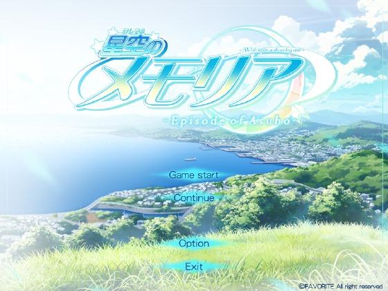 favorite_hoshimemoasuho_title.jpg