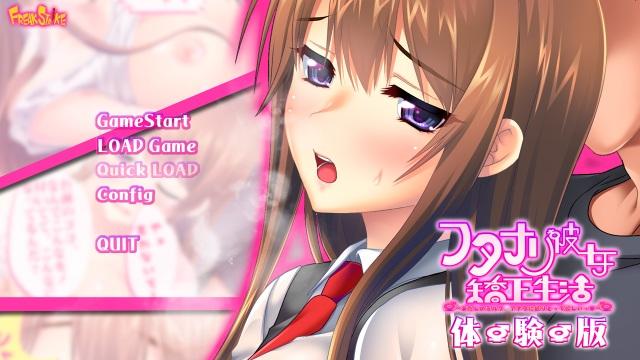 freakstrike_futakano_title.jpg