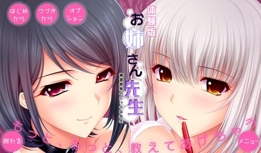 kaguya_anesensei_title.jpg