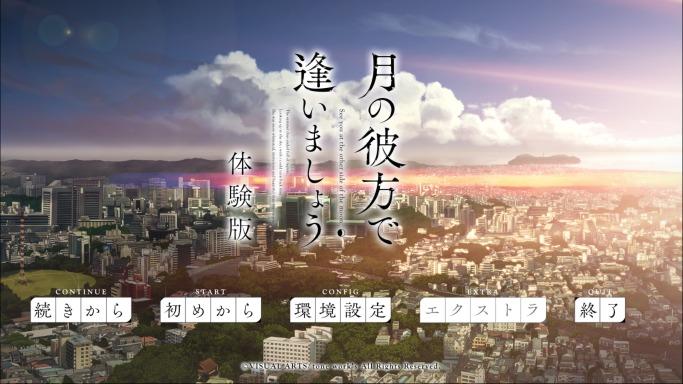 toneworks_tsukikana_title.jpg
