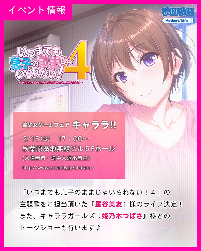 0208_charara_info.jpg
