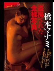 橋本マナミ「光」全裸画像2
