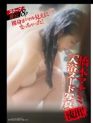 橋本マナミ「光」全裸画像5