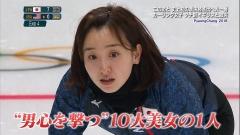 カーリング藤澤五月お尻画像8