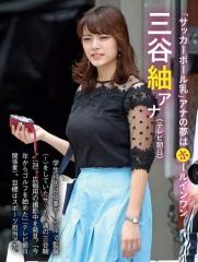 三谷紬アナ巨乳画像画像1