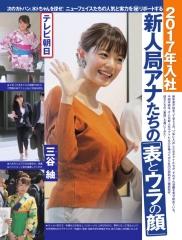 三谷紬アナ巨乳画像画像3