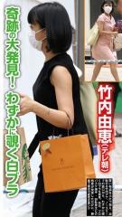 竹内由恵アナ私服ブラ透け画像2
