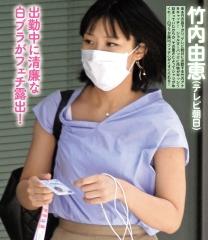 竹内由恵アナ私服ブラ透け画像3