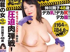 仲川舞子 痴女と化した豊満爆乳熟女が淫語を交えながら巨尻の圧迫プレイ&パイズリ!