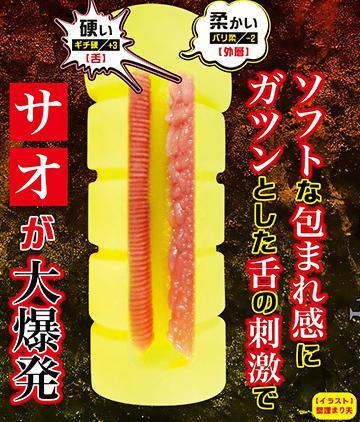 ダブルフェラ魔チオ:二つのイボ舌が表と裏からスジを舐め回す!【個別オナホレビュー】