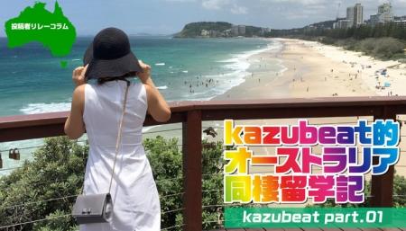 アップル写真館素人動画に私kazubeatのコラムが掲載されております