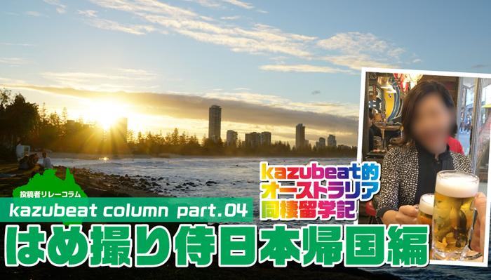 アップル写真館素人動画に私kazubeatのコラムPart04最終回が掲載されましたのでお知らせします!!