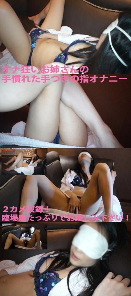 [素人投稿自慰娘] 自慰好き敏感お姉さんのひっそりピクピクオナニーで痙攣絶頂!2カメ編集!YUU (25)