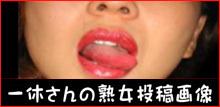 ■ 相互リンク ■ 一休さんの熟女投稿画像