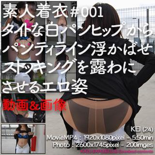 ■素人着衣#001 タイトな白パンヒップからパンティライン浮かばせストッキングを露わにさせるエロ姿 KEI(24)【画像&MP4動画】