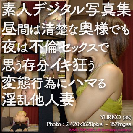 [素人デジタル写真集] 昼間は清楚な奥様でも夜は不倫セックスで思う存分イキ狂う変態行為にハマる淫乱他人妻 YURIKO (38)