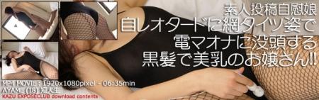 素人投稿自慰娘 レオタードに網タイツ姿で電マオナに没頭する黒髪で美乳のお嬢さん AYMAME(18)