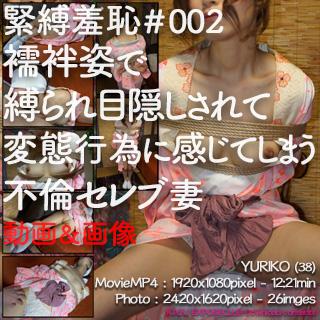 ■ ■緊縛羞恥#002 襦袢姿で縛られ目隠しされて変態行為に感じてしまう不倫セレブ妻 YURIKO(38)【MP4】