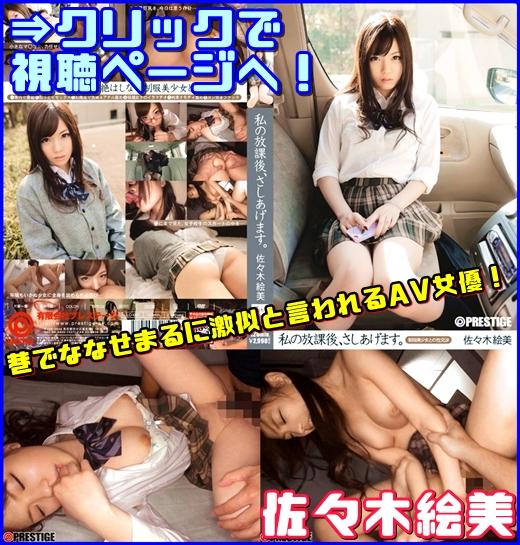 西野七瀬に似ているAV女優の佐々木絵美の写真です