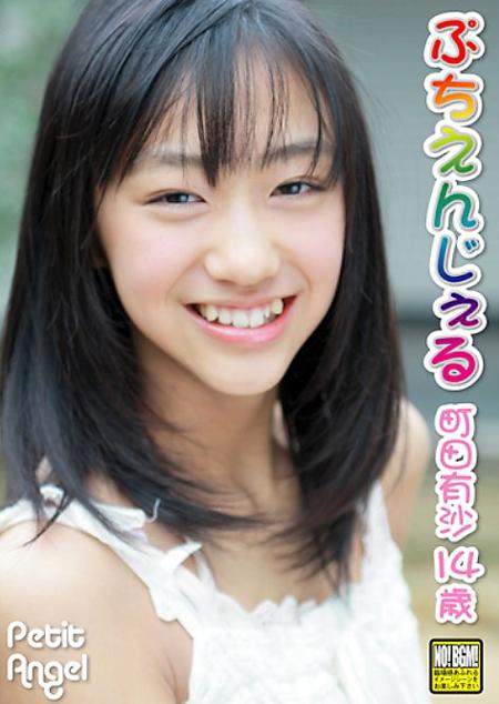 ぷちえんじぇる町田有沙 14歳