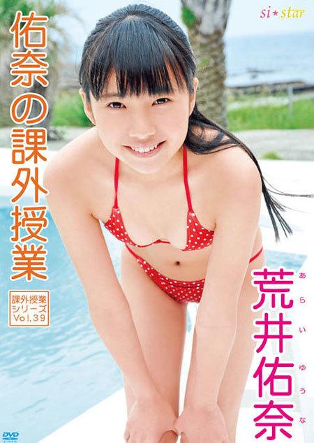 佑奈の課外授業 〜Vol.39〜 荒井佑奈