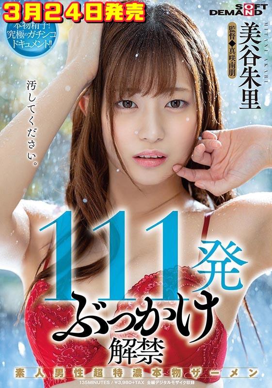 「111発ぶっかけ解禁 美谷朱里」のサンプル画像です