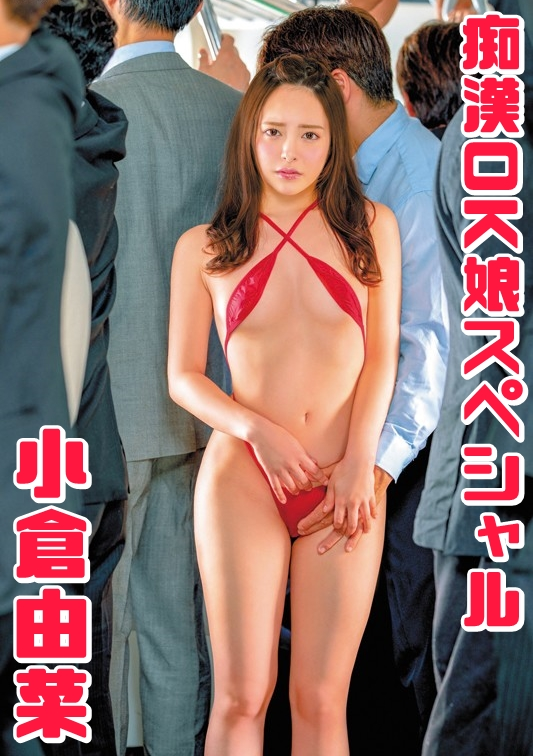 『小倉由菜』のサンプル画像です