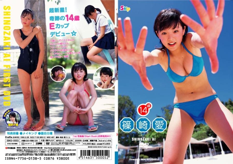 篠崎愛デビュー作動画のサンプル画像です