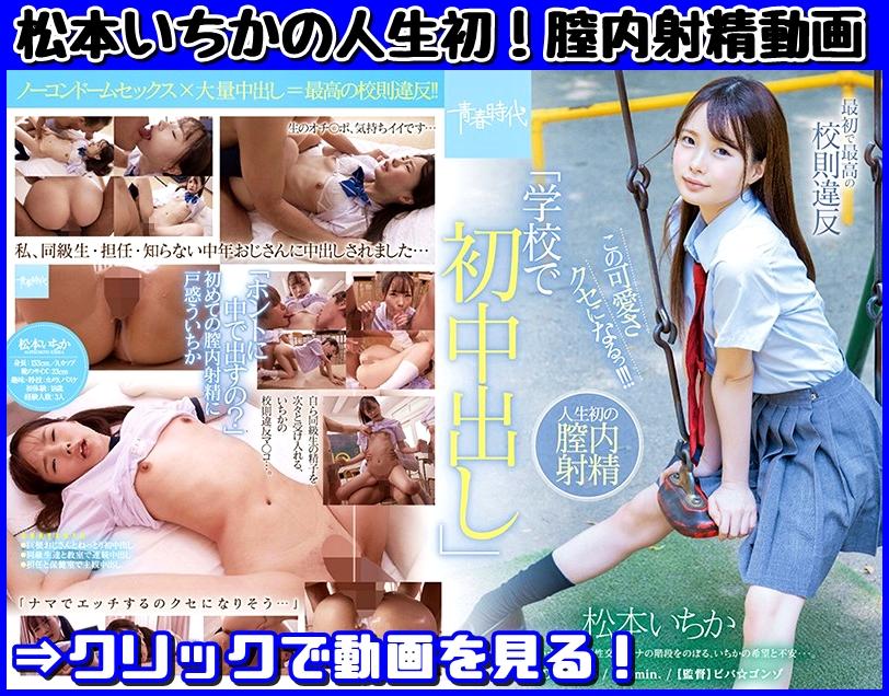 松本いちかの膣内射精ビデオのパッケージ画像です