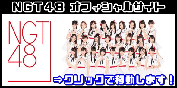 NGT48オフィシャルサイトへのリンク画像です