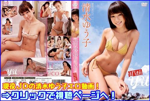 アイドルワン With YU 清水ゆう子のパッケージ画像です