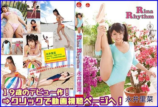 Rina Rhythm 永井里菜のパッケージ画像です