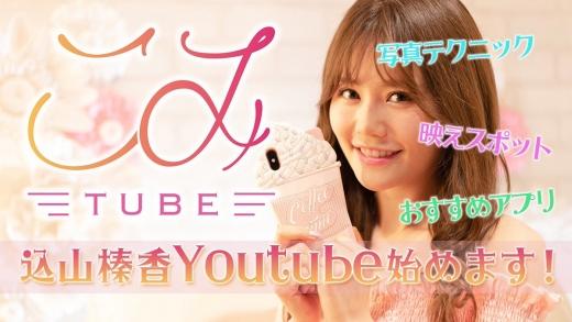 込山榛香チャンのYoutube初投稿動画へのリンク画像です