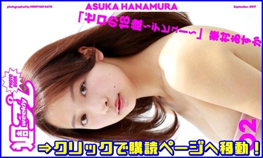 華村あすか「ゼロの18歳〜デビュー〜」の表紙画像です