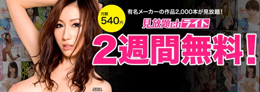 見放題chライトが2週間無料!月額540円で、有名メーカーのアダルト動画が見放題!と書かれたバナー広告です