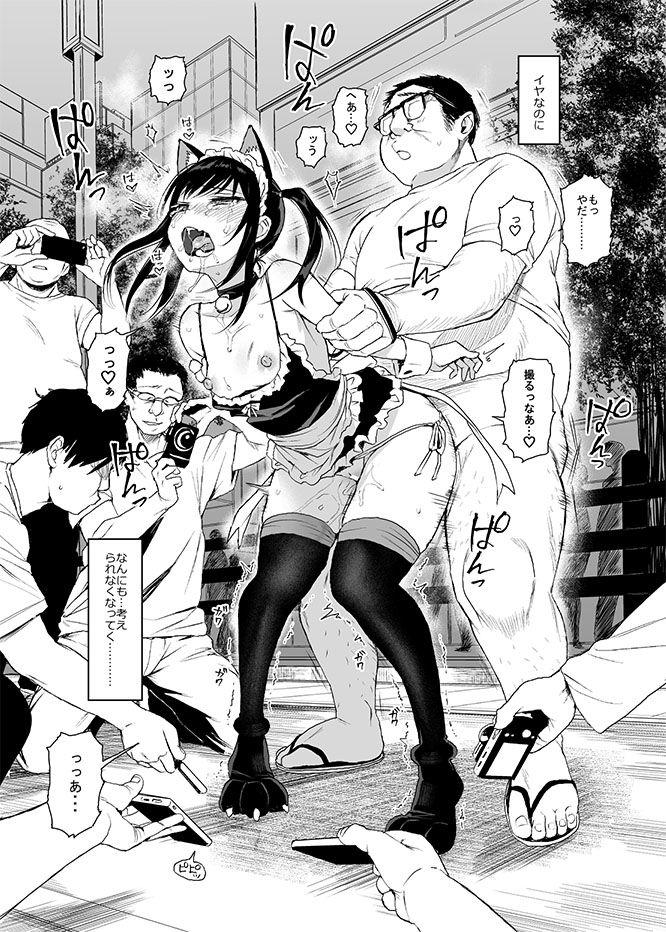 『美少女痴x漢で性教育2/みくろぺえじ』 同人誌