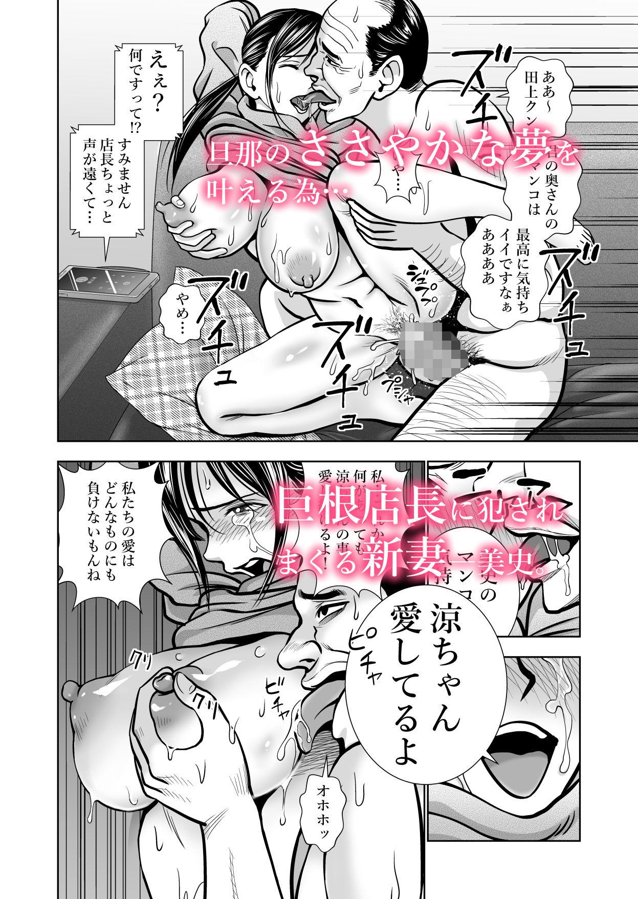 『生鮮妻の品格/ハイエロ』 同人誌