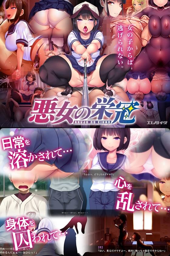 『悪女の栄冠』同人ゲーム画像です