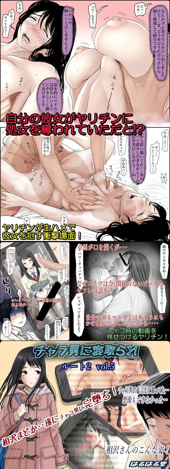 『チャラ男に寝取られ ルート2 Vol.5』 同人誌のサンプル画像です