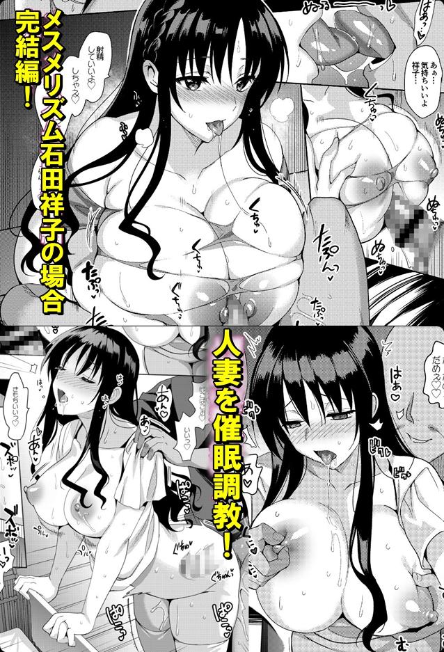『メスメリズム 石田祥子の場合・6』 同人誌のサンプル画像です