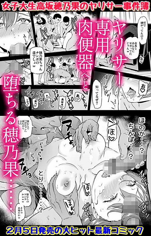 『女子大生高坂穂乃果のヤリサー事件簿』 同人誌のサンプル画像です