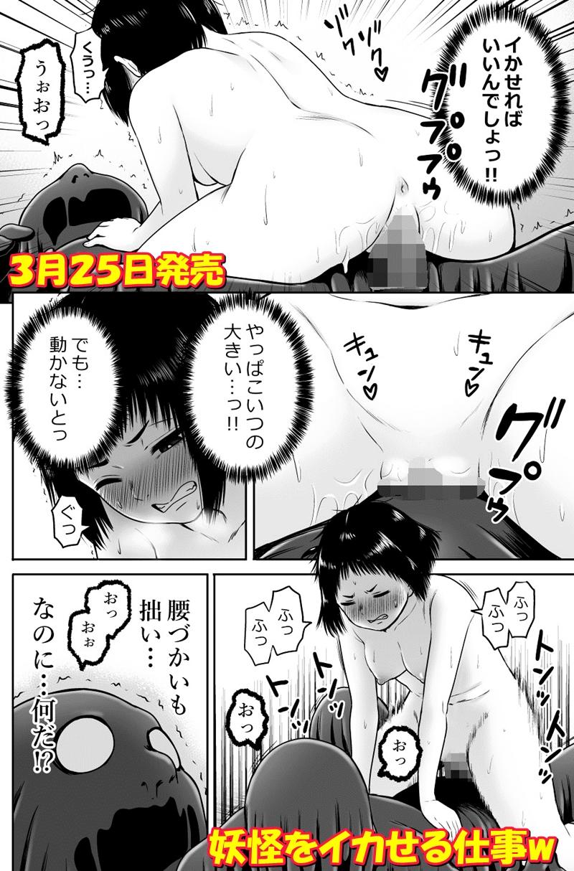 『山子VS泥入道』 同人誌のサンプル画像です