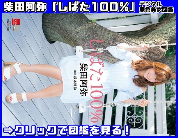 柴田阿弥「しばた100%」の表紙画像です