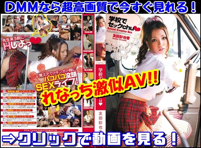 学校でセックchu☆ 友田彩也香のパッケージ画像です