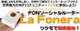 Fon_header_02